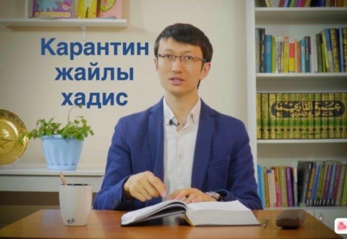 Карантин & Отан қорғау (видео)