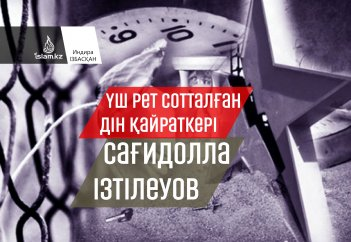 Үш рет сотталған дін қайраткері Сағидолла Ізтілеуов