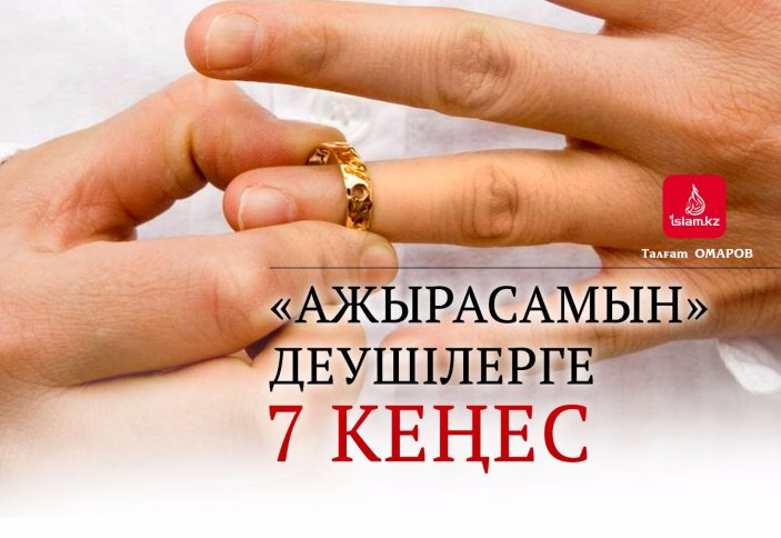 «Ажырасамын» деушілерге 7 кеңес