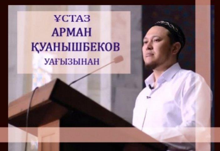 Ұстаз Арман Қуанышбаевтың уағызынан