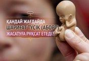 Қандай жағдайда шариғат түсік (аборт) жасатуға рұқсат береді?