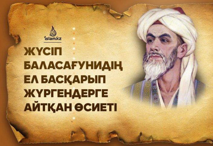 Жүсіп Баласағунидің ел басқарып жүргендерге айтқан өсиеті