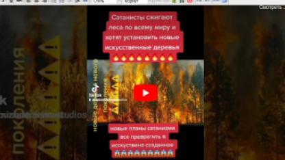 шайтан ЛАЗЕРОМ сжигает все леса чтобы создать СИНТЕТИКУ