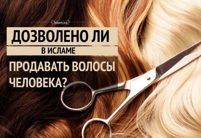 волосы на теле ислам