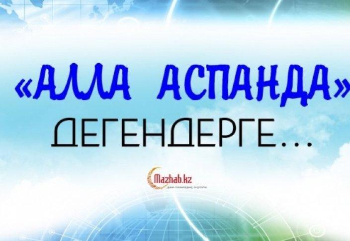 АЛЛАНЫ АСПАНДА ДЕП ЕСЕПТЕУ - ПЕРҒАУЫННЫҢ АҚИДАСЫ ЕКЕНІН БІЛ !!!