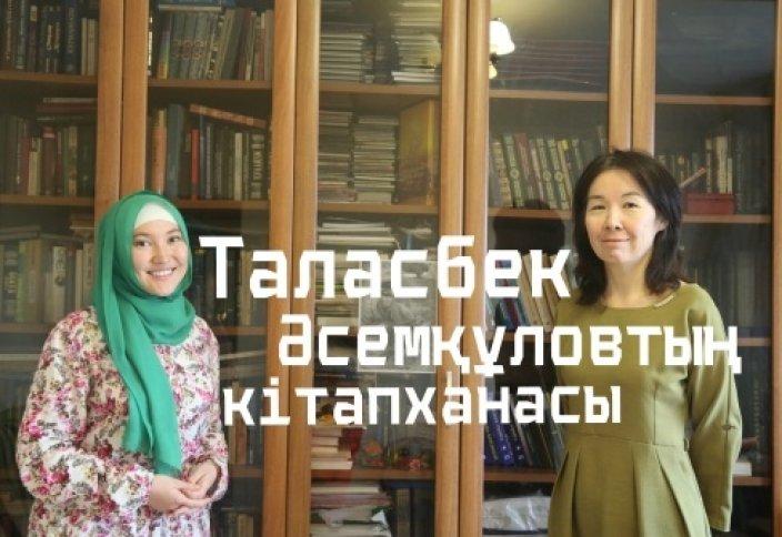 Таласбек Әсемқұловтың кітапханасы
