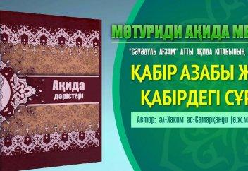 Ақида дәрісі: Қабір азабы және қабірдегі сұрақ (13,14 тарау)