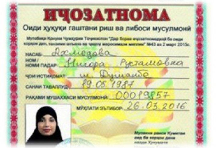 Таджикистан: Лицензии на ношение бороды и хиджаба в действии