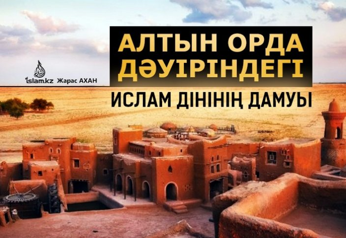 Алтын Орда дәуіріндегі Ислам дінінің дамуы