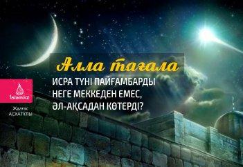 Алла тағала Исра түні Пайғамбарды неге Меккеден емес, әл-Ақсадан көтерді?
