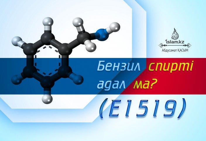 Бензил спирті адал ма (Е1519)?