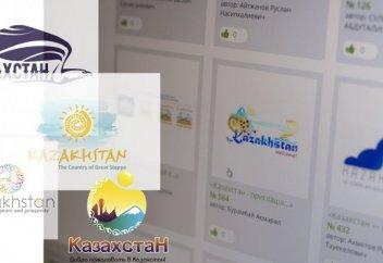Стартовало sms-голосование за национальный бренд Казахстана