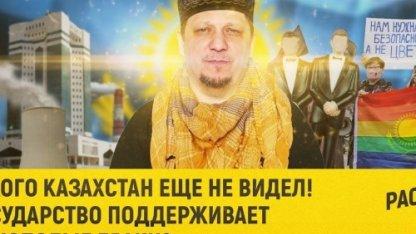 Такого Казахстан еще не видел! Государство поддерживает однополые браки?