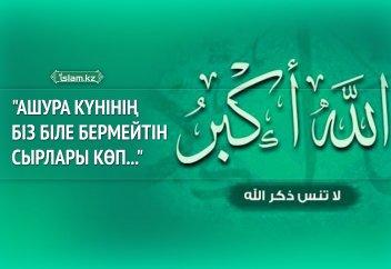"""Абдусамат Қасым: """"Ашура күнінің біз біле бермейтін сырлары көп..."""""""