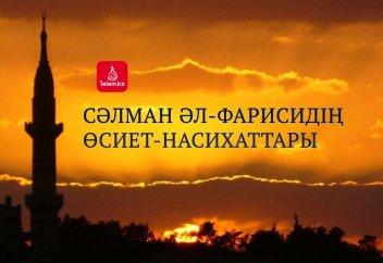 Сәлман әл-Фарисидің өсиет-насихаттары