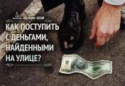 Как поступить с деньгами, найденными на улице?
