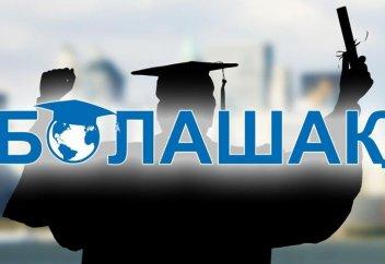 Названы новые условия распределения стипендии «Болашак»