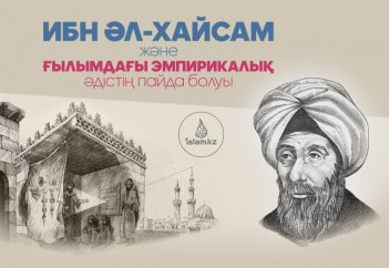 Ибн әл-Хайсам және ғылымдағы эмпирикалық әдістің пайда болуы