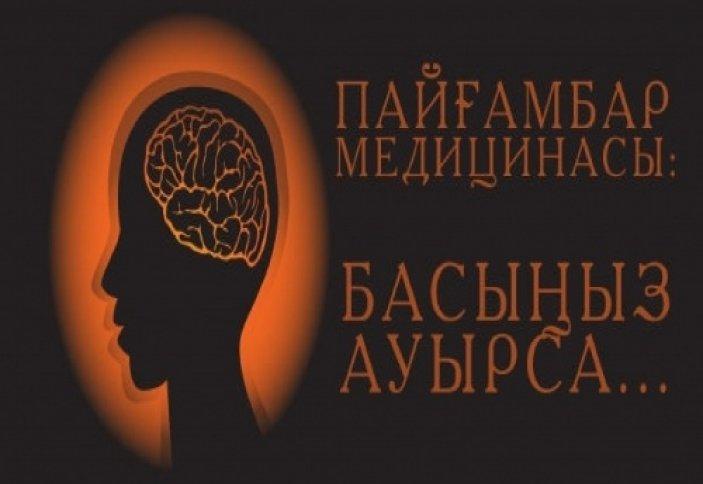 Пайғамбар медицинасы: Басыңыз ауырса...