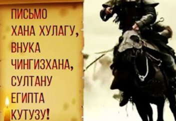Шынғысханның немересі Хулагуның, Мысыр сұлтаны Кутузға жазған хаты! - (Орыс тілінде)