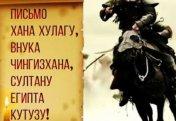 Шынғысханның немересі Хулагуның, Мысыр сұлтаны Кутузға жазған хаты!