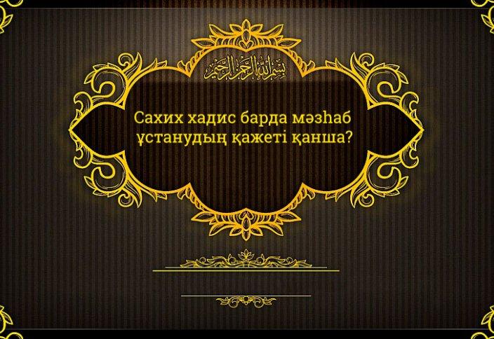 Сахих хадис барда мәзһаб ұстанудың қажеті қанша?