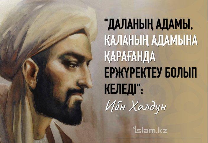"""""""Даланың адамы, қаланың адамына қарағанда ержүректеу болып келеді"""": Ибн Халдун"""