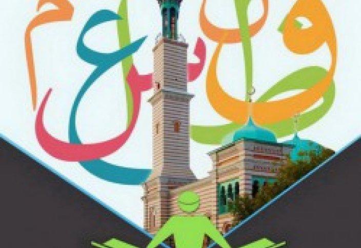 Конкурс чтецов Корана среди женщин