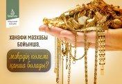 Ханафи мәзхабы бойынша, мәһрдің көлемі қанша болады?