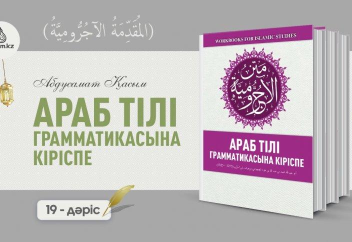 Араб тілі грамматикасы, 19 дәріс (المقدمة الآجُرّومية):: әлХабар (баяндауыш) - Абдусамат Қасым