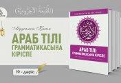Араб тілі грамматикасы, 19 дәріс (المقدمة الآجُرّومية):: әлХабар (баяндауыш)
