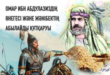 Омар ибн Абдулазиздің өнегесі және Жәнібектің Абылайды құтқаруы