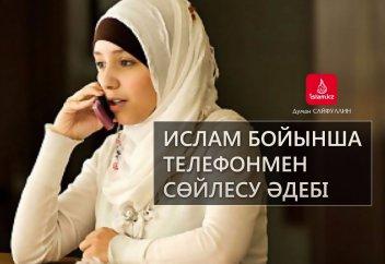 Ислам бойынша телефонмен сөйлесу әдебі