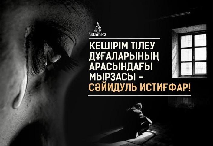 Кешірім тілеу дұғаларының арасындағы мырзасы - Сәйидуль Истиғфар!