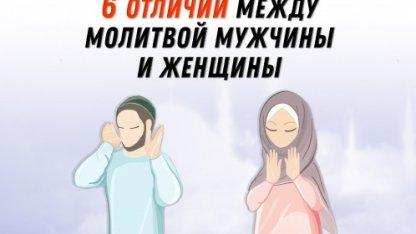 6 отличий между молитвой мужчины и женщины