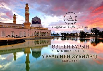 """""""Өзінен бұрын аяғы жәннатқа кеткен"""" Уруаһ ибн Зүбәйрді білесіз бе?"""