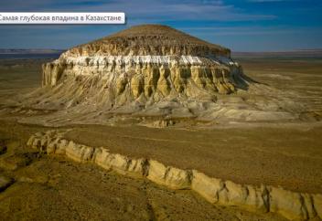 Самая глубокая впадина в Казахстане