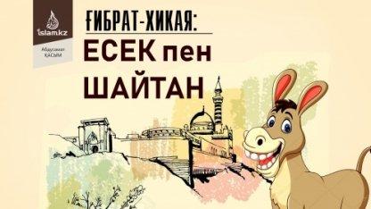 Ғибрат-хикая: Есек пен шайтан