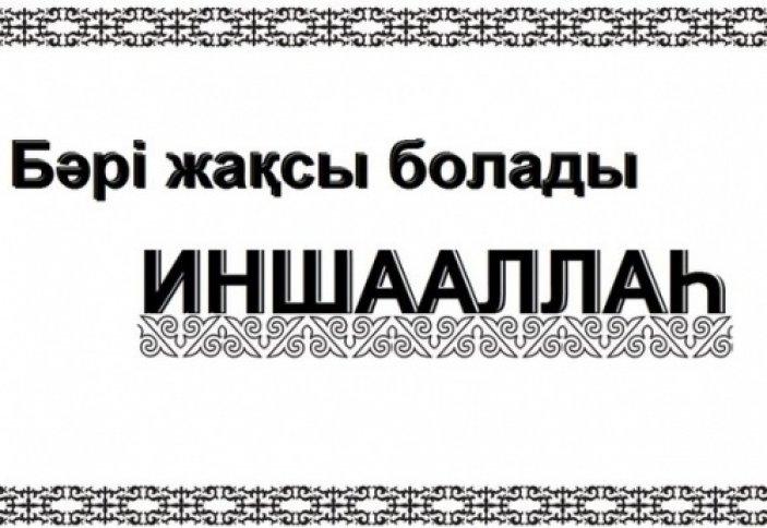 """""""Аллаһ қаласа"""" деп айту (ғибрат хикая)"""
