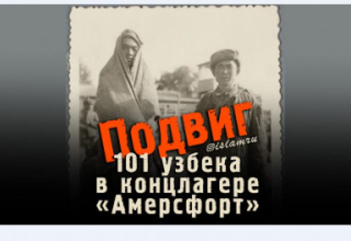 """Подвиг 101 узбека в концлагере """"Амерсфорт"""""""