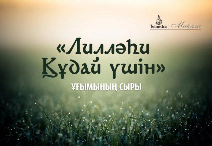 «Лилләһи/Құдай үшін» ұғымының сыры