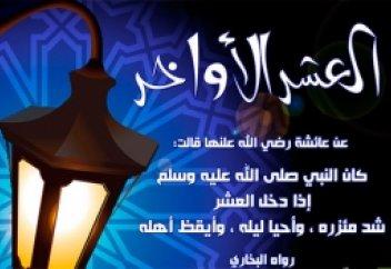 Как проводил Пророк Мухаммад (мир ему) последние 10 дней Рамадана