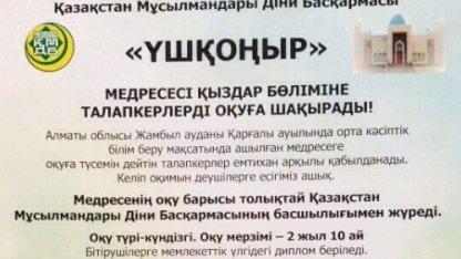 Хабарландыру! Қыздар медресесі талапкерлерді оқуға шақырады!
