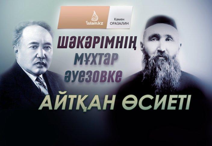 Шәкәрімнің Мұхтар Әуезовке айтқан өсиеті