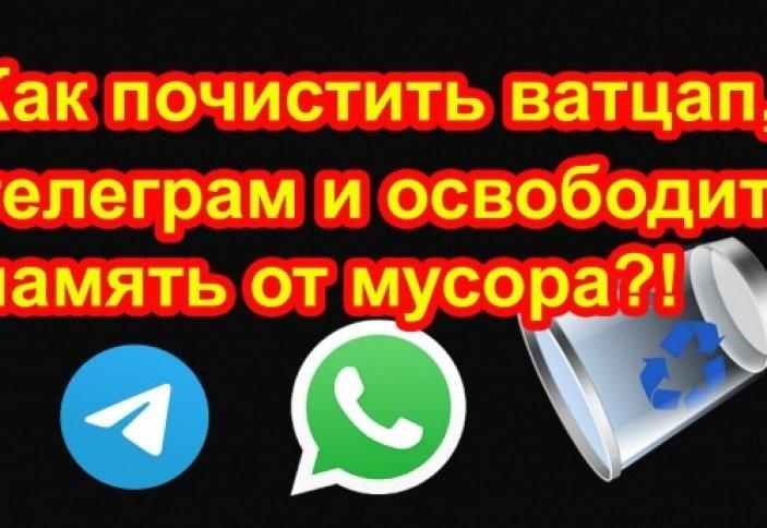 Как почистить ватцап, телеграм и освободить память на смартфоне от мусора?!