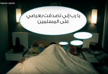 Этика сна согласно сунне