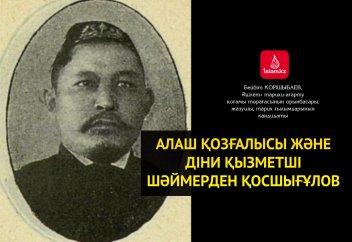 Алаш қозғалысы және діни қызметші Шәймерден Қосшығұлов