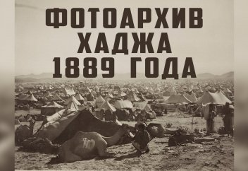 Это надо видеть: фотоархив хаджа 1889 года