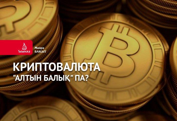 """Криптовалюта """"алтын балық"""" па?"""