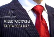 Жібек галстукты тағуға бола ма?